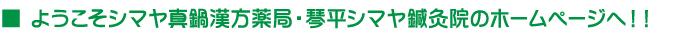 ようこそシマヤ真鍋漢方薬局・琴平シマヤ鍼灸院のホームページへ!!