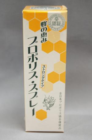 『熟成プロポリス』 蜂の恵み プロポリス・スプレー 35ml