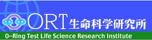 ORT生命科学研究所