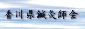 香川鍼灸師会