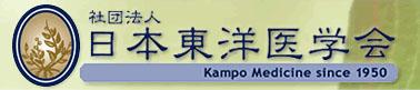 日本東洋医学会