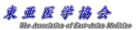 東亜医学協会